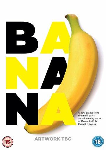 Банан (сериал)