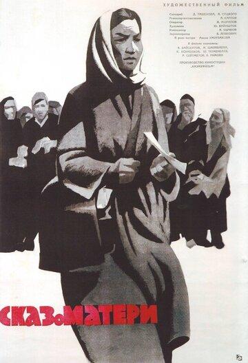 Сказ о матери (1963) полный фильм онлайн