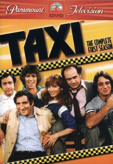 Такси (1978)