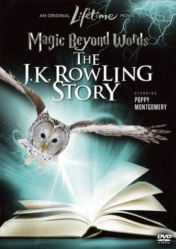 Магия слов: История Дж.К. Роулинг полный фильм смотреть онлайн