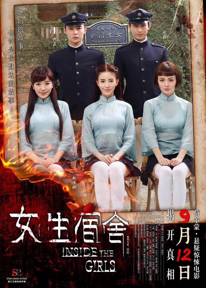 842538 - Внутри девочек ✸ 2014 ✸ Китай