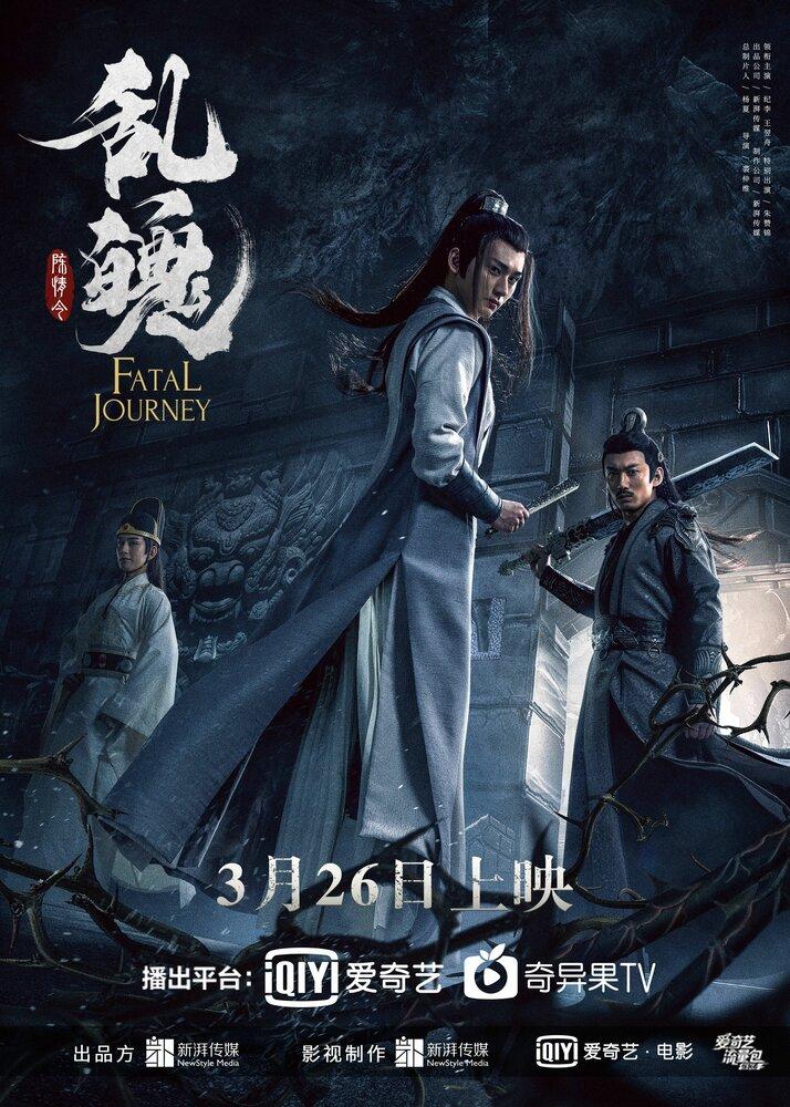 1354960 - Роковое путешествие ✸ 2020 ✸ Китай