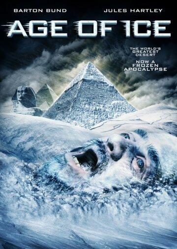 Фильм Ледниковый период