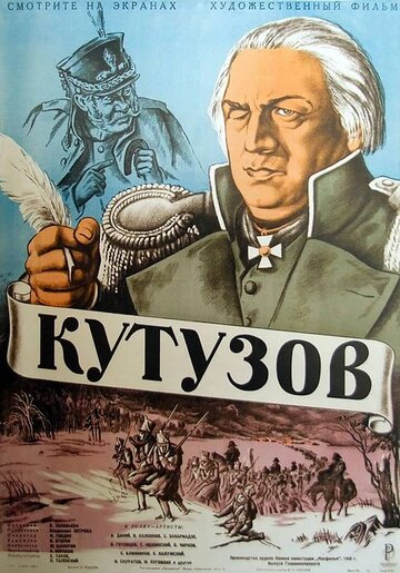 Кутузов (1943) полный фильм