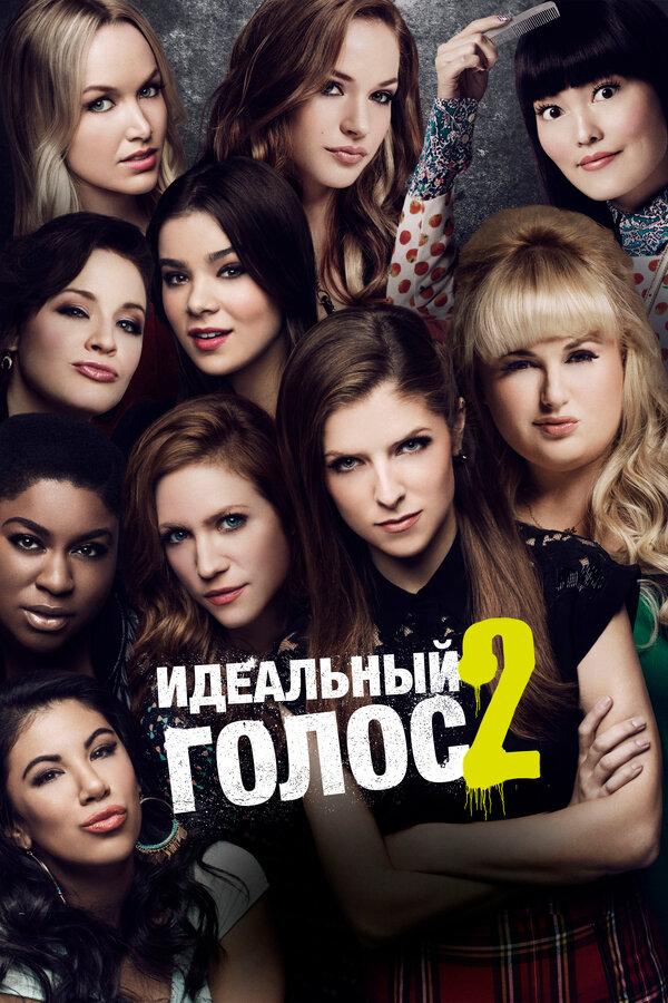 Отзывы к фильму – Идеальный голос 2 (2015)