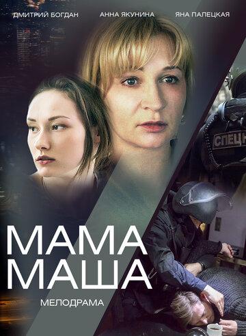 Мама Маша 2019 смотреть онлайн бесплатно