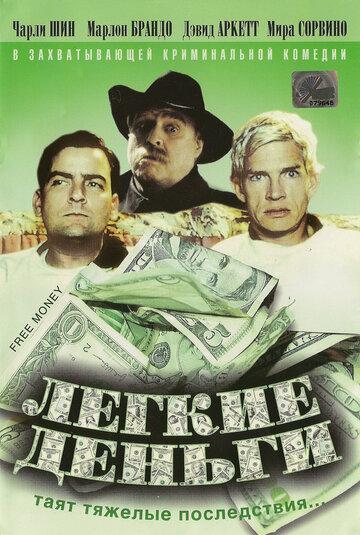 Фильм Легкие деньги