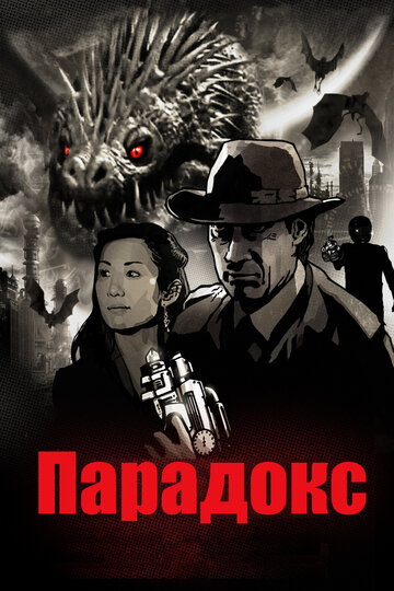 Парадокс (2010) полный фильм онлайн