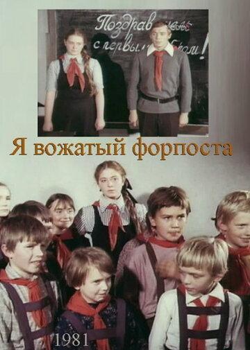 Я – вожатый форпоста (1986) полный фильм онлайн