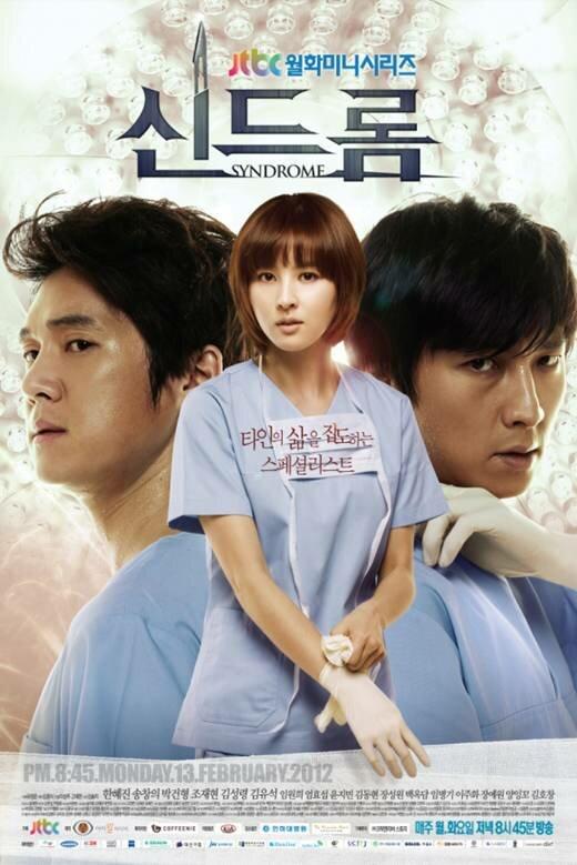 760323 - Синдром ✦ 2012 ✦ Корея Южная