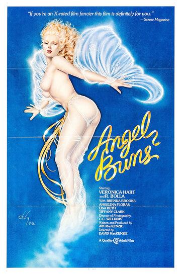 Ангельские булочки (1981)