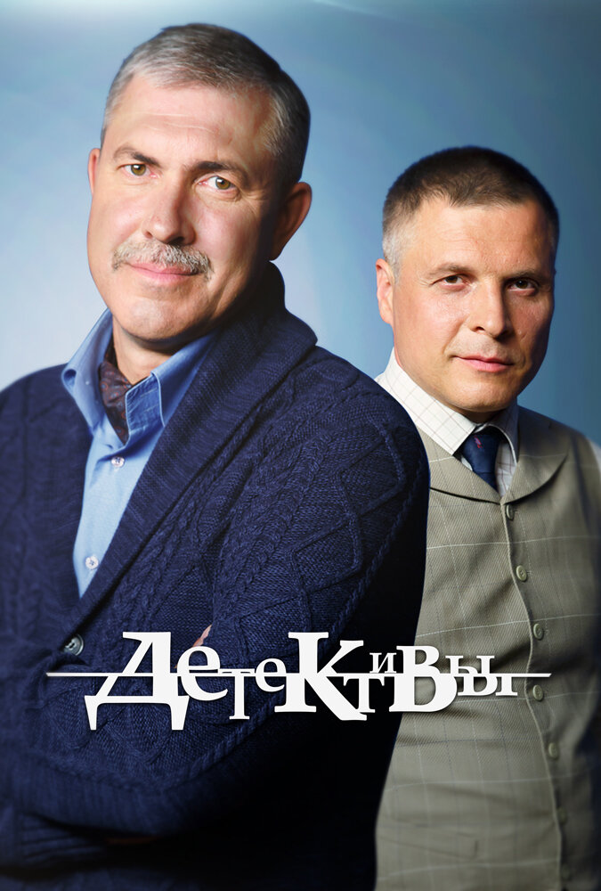 Детективы 2016 11 сезон 78 серия: скачать через торрент сериалы.