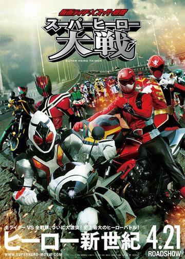 Камен Райдеры x Супер Сентай: Битва Супергероев (Kamen Raidâ × Supâ Sentai Supâ Hîrô Taisen)
