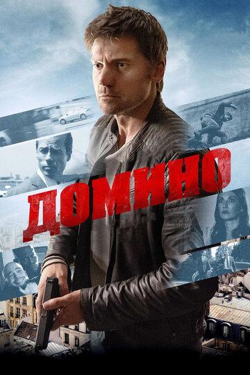Домино / Domino. 2019г.
