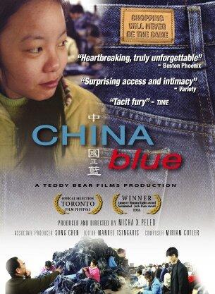 Голубой Китай (2005)