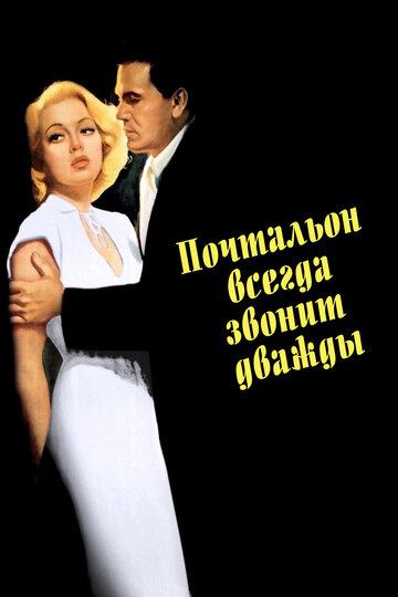 Почтальон всегда звонит дважды (1946) полный фильм онлайн