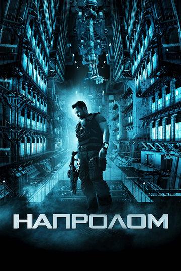 Напролом (2011) - смотреть онлайн