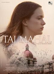 Смотреть онлайн Тадж-Махал