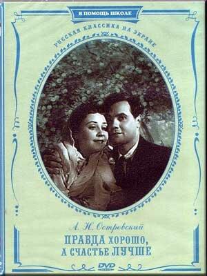 Правда — хорошо, а счастье лучше (1951)