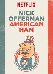 Смотреть онлайн Ник Офферман: Американский мужик