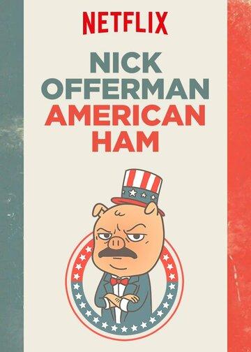 Ник Офферман: Американский мужик (2014)