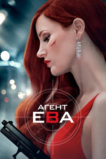 Постер к фильму Агент Ева (2020)