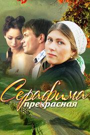 Серафима прекрасная (2011)