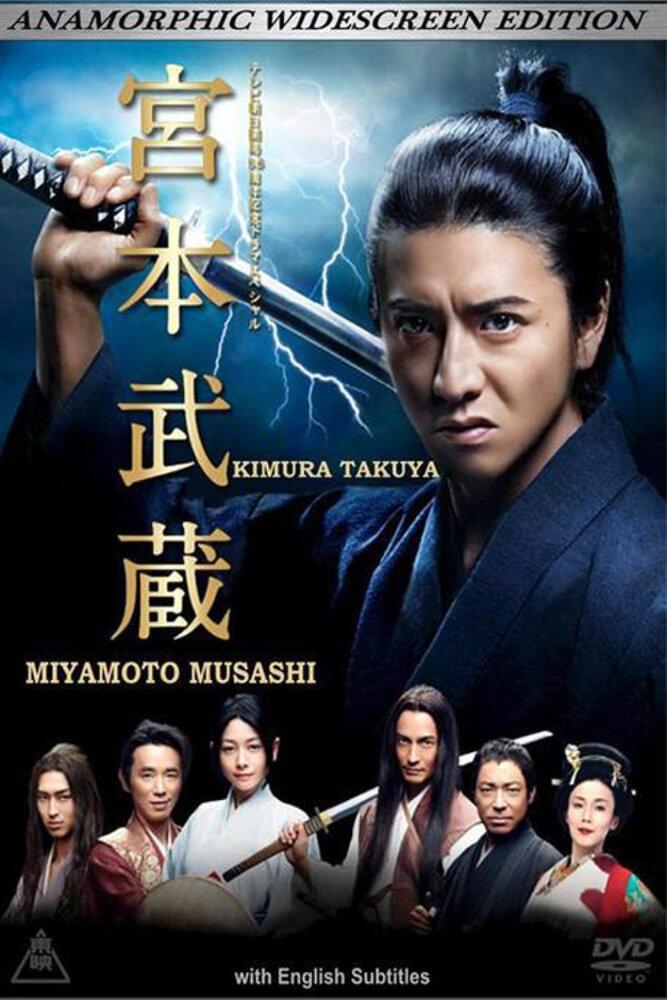 838757 - Мусаси Миямото (2014, Япония): актеры