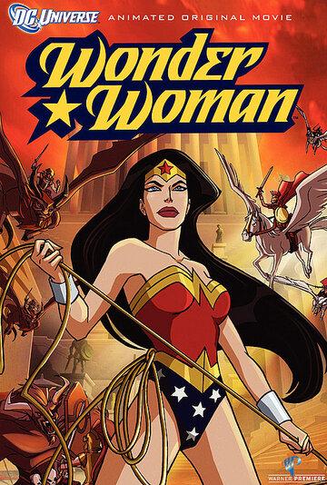 ����-������� (Wonder Woman)