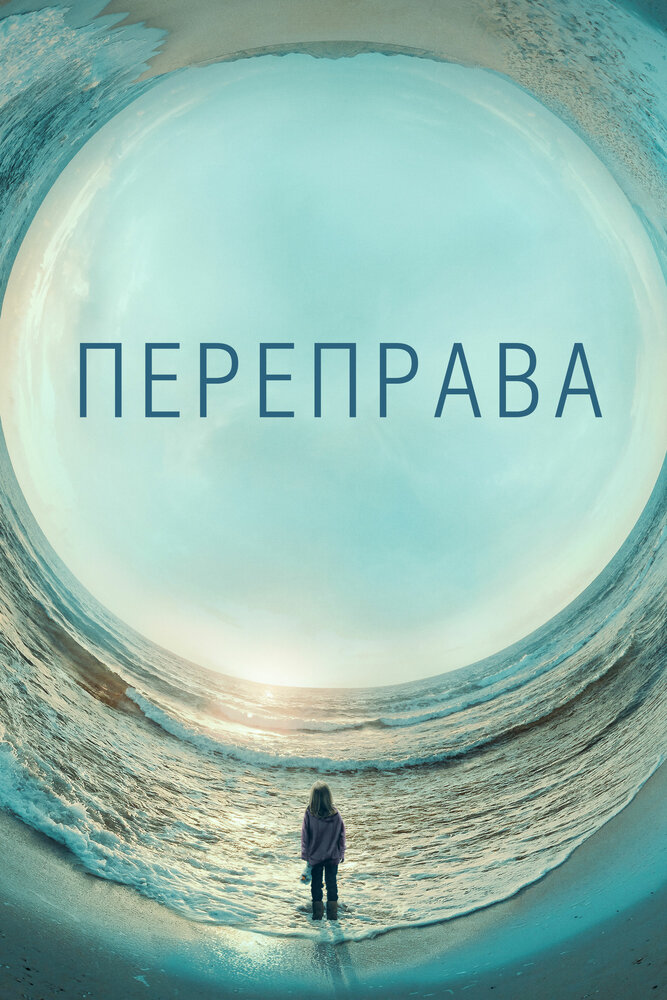 Переправа (сериал) (The Crossing2018 – ...)
