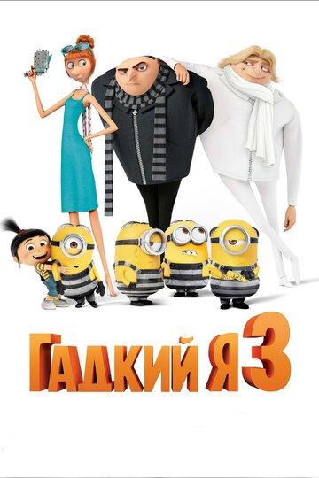 Гадкий я 3 (2017) полный фильм онлайн