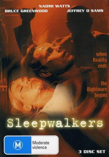 Охотники за сновидениями (1997)