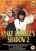 Змея в тени орла 2 (She xing diao shou dou tang lang)