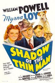 Тень тонкого человека (1941)