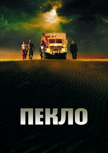 Пекло (2002) — отзывы и рейтинг фильма