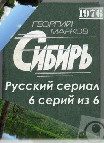 Сибирь (1976) полный фильм онлайн