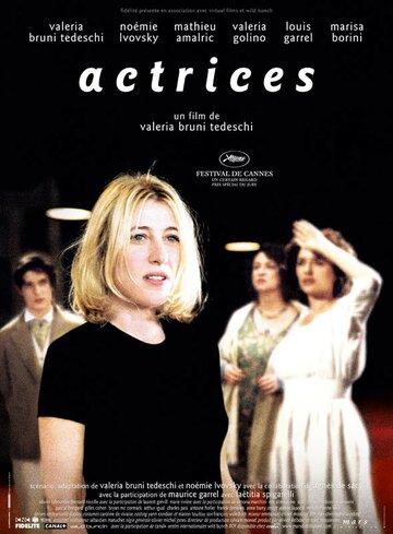 Сон предыдущей ночи (2007) — отзывы и рейтинг фильма