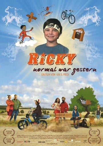 Фильм Рикки: Третий лишний