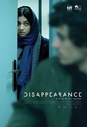 Исчезновение  (2017)