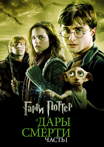 ����� ������ � ���� ������: ����� I (Harry Potter and the Deathly Hallows: Part 1)