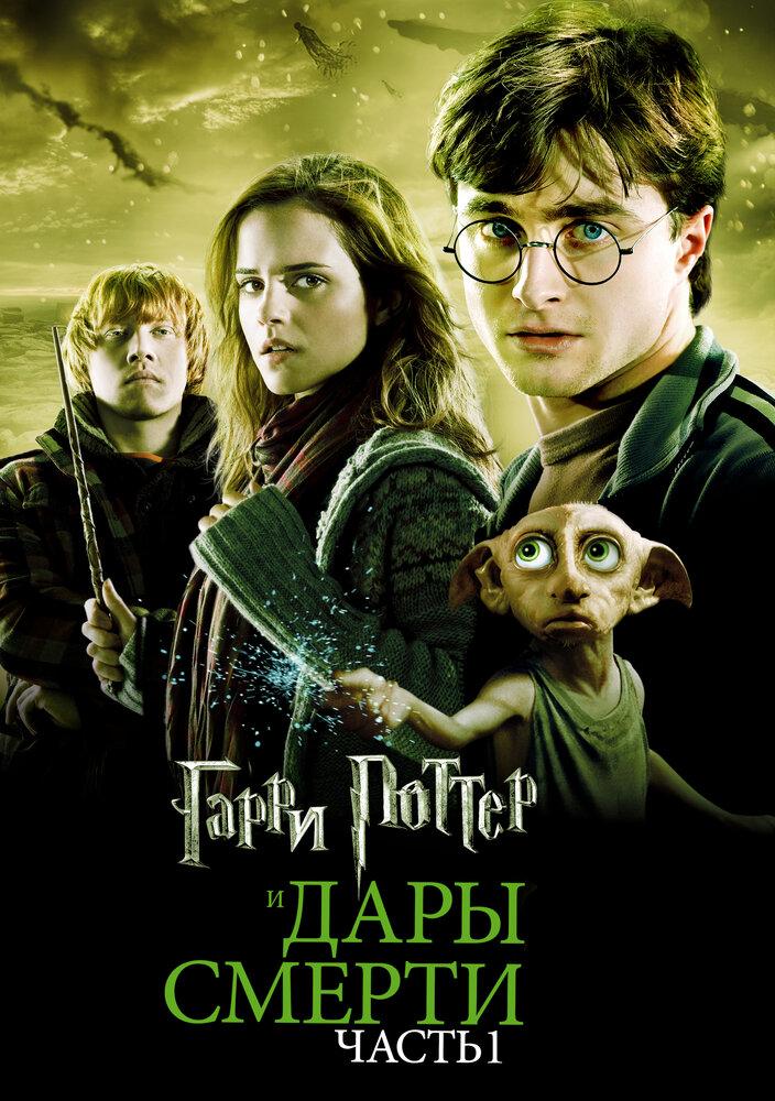 Гарри Поттер и дары смерти: Часть I (2010) - смотреть онлайн