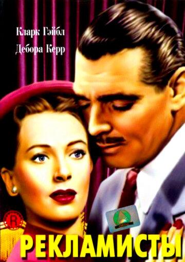 Рекламисты / The Hucksters (1947)