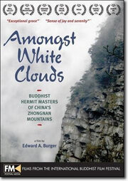 Среди белых облаков (2005)