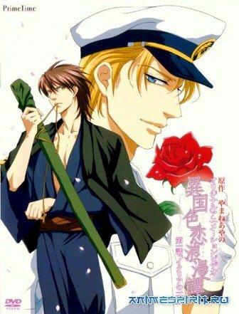Постер Романтическая любовь заграницей 2007