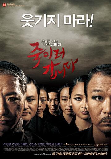 Будь моим гостем (2009) смотреть онлайн HD720p в хорошем качестве бесплатно