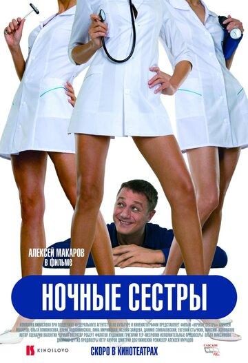 Смотреть порно фильм медсёстры в ночную смену