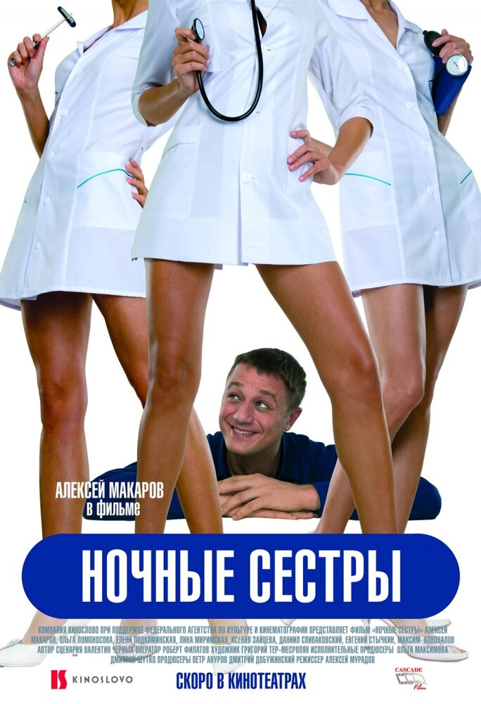 Ночные медсестры порно