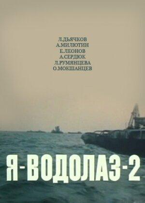 Я – Водолаз-2 (1975) полный фильм онлайн