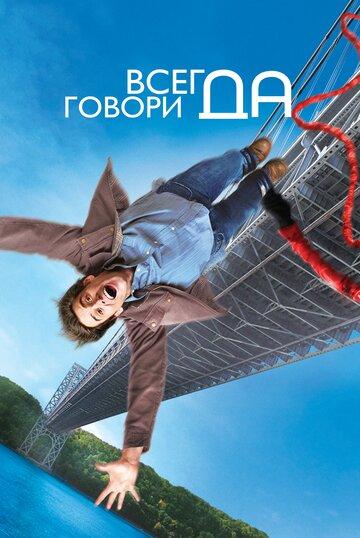 Всегда говори `ДА` (2008) полный фильм