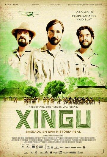 Постер к фильму Шингу (2011)